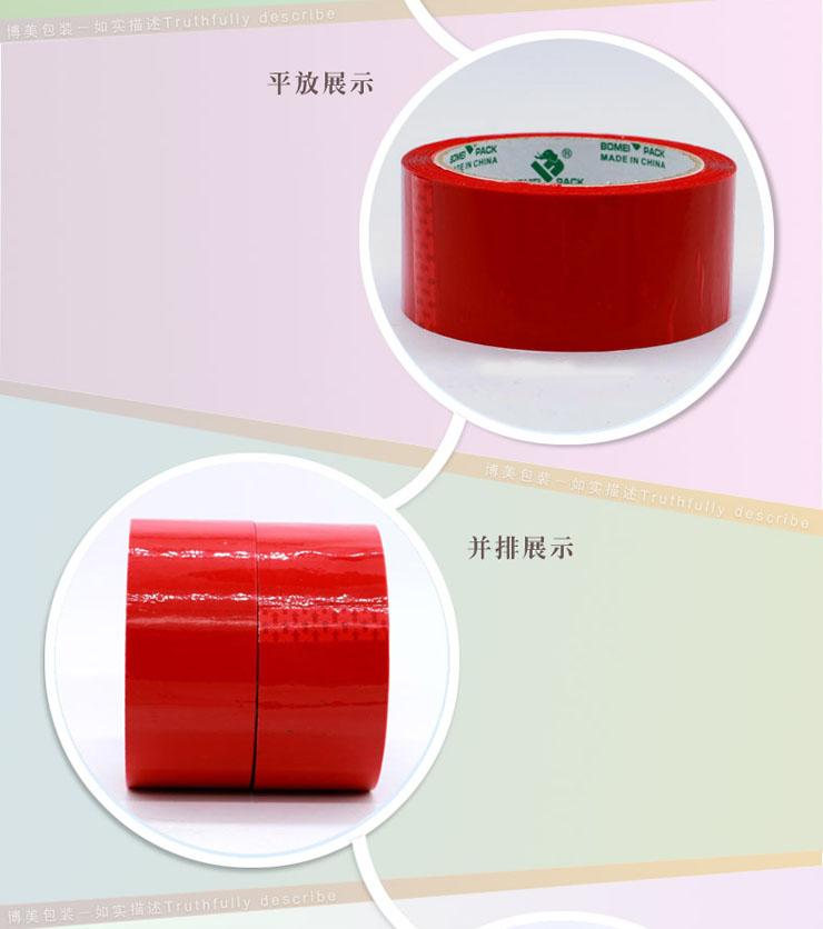 红色封箱胶带45mm