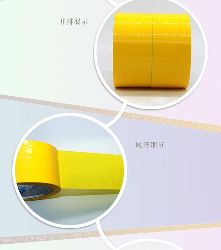 黃色封箱膠帶48mm