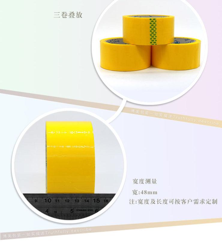 黄色封箱胶带48mm