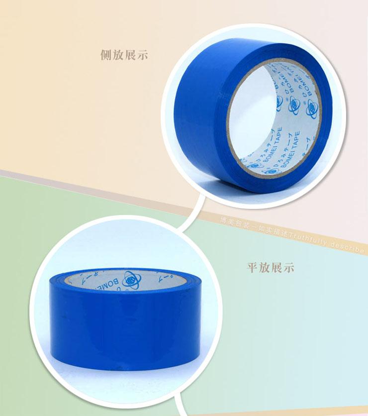 兰色蓝色封箱胶带48mm