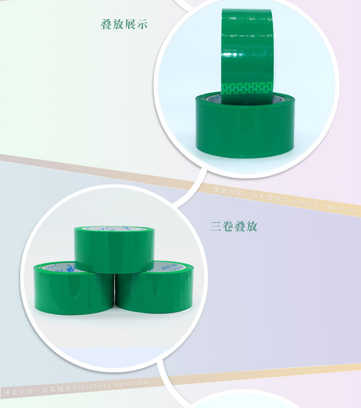 绿色封箱胶带48mm