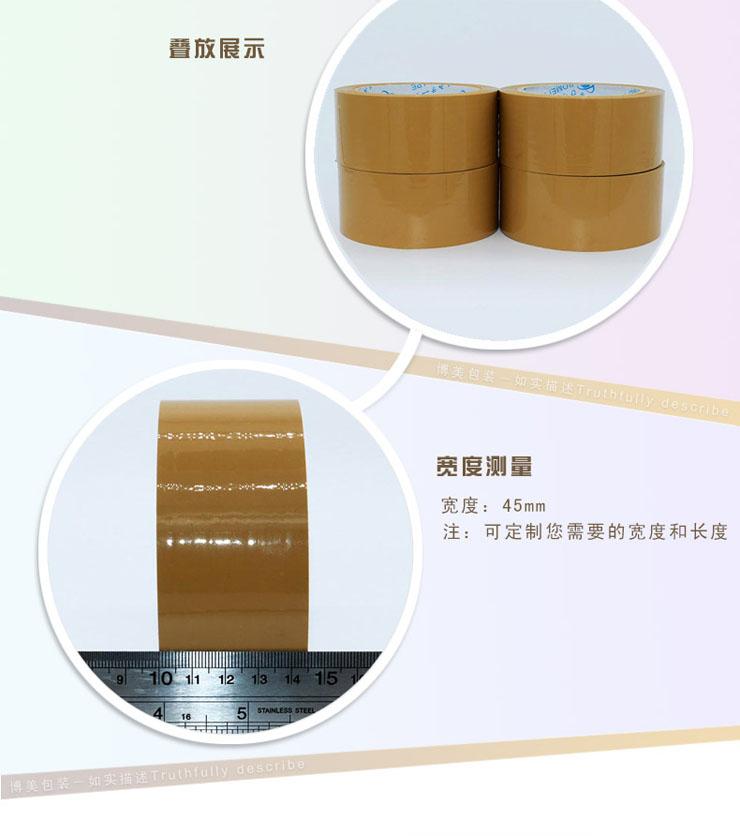 土黄色封箱胶带45mm
